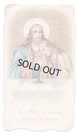 画像1: 【聖体拝領】【イエスと使徒ヨハネ】【1914年】イタリア・アンティーク&ヴィンテージホーリーカード