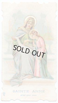 画像1: 【マリアの母聖アンナ】【19世紀末】フランス・アンティーク&ヴィンテージホーリーカード