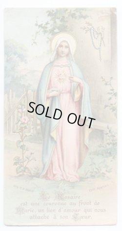 画像1: 【聖母の御心】フランス・アンティーク&ヴィンテージホーリーカード